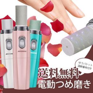 【ゆうパケット送料無料】電動爪磨き nailkoubouu