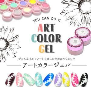 【メール便OK】ジェルネイルやレジンに♪アートカラージェル「にじまない」不思議なカラージェル登場♪お花が上手に描けるジェルです。|nailkoubouu