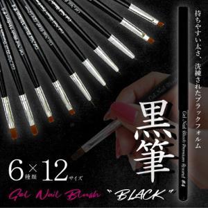 【メール便OK】『握りやすいグリップ!ジェルネイルの仕上がりに差がつく』黒筆 ジェルネイル用選べる16種類 平筆、フレンチ、ラウンド、ライン各種細筆|nailkoubouu