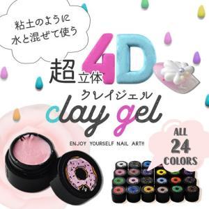 【メール便OK】ジェルネイルやレジンに♪超立体4Dカラージェル★粘土のように水と混ぜて好きな硬さに調整できる|nailkoubouu