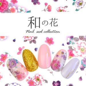 和柄 ネイルシール 極薄 フラワー 花 牡丹 和 日本 ピンク パープル カラージェル と相性抜群 ネイルアート ネイルシール 着物 成人式 お正月 | ネイル シー|nailkoubouu