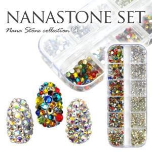 ジェルネイル・レジンに♪高品質クリスタルストーンのnanastoneに色々サイズ・カラー♪ケース付セット   ネイル用品 ネイル パーツ ストーン ラインストーン nailkoubouu