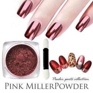 ジェルネイル レジン ピンク フェアリー ミラーパウダー | ネイル ネイル用品 ポリッシュ ネイルジェル ミラーネイル パウダー nail gel セルフジェルネイル|nailkoubouu
