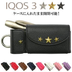 アイコス3 ケース アイコス3ケース【レザータイプ×星スタッズ】極3 iQOS3 カバー ポーチ タ...