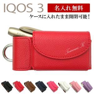 アイコス3 iQOS3 デュオ DUO アイコス3ケース【レザータイプ×名入れ印刷】メール便送料無料...
