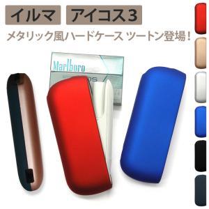 アイコス3 iQOS3 デュオ DUO アイコス3ケース【メタリック風orマット ハードケース】メー...