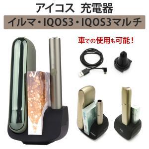 アイコス3 iQOS3【充電器】iqos3 アイコス アイコススリー 専用 チャージャー アイコスチ...