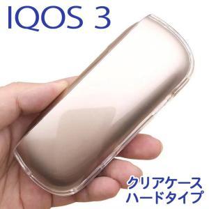 アイコス3 iQOS3 デュオ DUO アイコス3ケース【クリアケース】メール便送料無料 【あすつく...