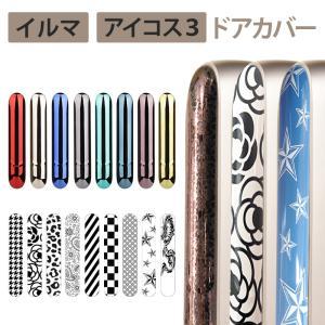 アイコス3 iQOS3 デュオ DUO【ドアカバー×グロス印刷】メール便送料無料 受注生産