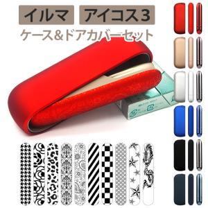 アイコス3 iQOS3 デュオ DUO アイコス3ケース【メタリック風orマット ハードケース・ドア...