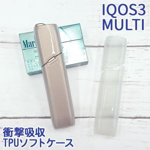 アイコス3 マルチ ケース【TPU ソフトケース】半透明 1本挿し iQOS 3 MULTI 専用 ...