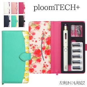 プルームテック プラス + ケース Ploom tech 手帳型【花柄】メール便送料無料【あすつく】