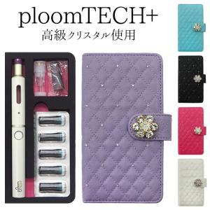 プルームテック プラス + ケース Ploom tech 手帳型【キルティング×スワロフスキー×ゴー...