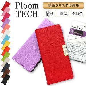 プルームテック ケース Ploom tech 手帳型【レザーハイクラス×スワロフスキー】ploomt...