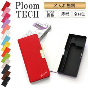 プルームテック ケース Ploom tech 手帳型【レザーハイクラスorシンプル×スワロフスキー×...