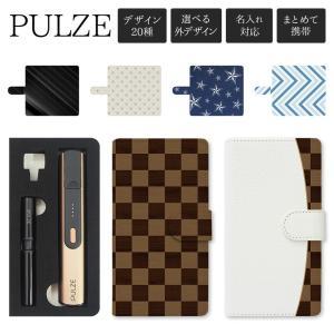 パルズ ケース PULZE 手帳型【クールデザイン】メール便送料無料 受注生産