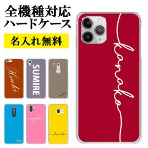 スマホケース スマホカバー おしゃれ かわいい 女性用 ハード( SC-01L Galaxy Note9専用 30色×名入れ印刷 )メール便送料無料 受注生産( 印刷 ) nailndeco