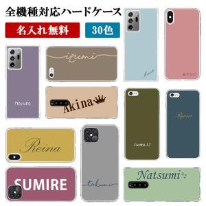 スマホケース スマホカバー おしゃれ かわいい 女性用 ハード( SC-01K Galaxy Note8専用 30色×名入れ印刷 )メール便送料無料 受注生産( 印刷 ) nailndeco