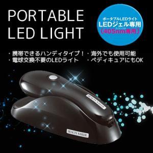 ジェルネイル LEDライト ポータブルLEDライト