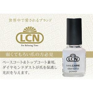 ネイルケア ベースコート LCN ダイヤモンドパワー 8ml