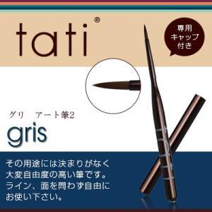 ネイルブラシ ジェルブラシ tati タチ アートショコラ gris (グリ)