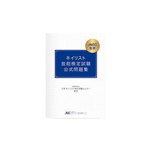 本書は1〜3級に必要な知識や理論を実際の試験問題形式で掲載しており2016年春季、(4月)検定試験よ...