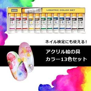 ネイルアート ネイル検定 アクリル絵の具 リキテックス カラーセット 13色(S1セット)