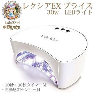 ジェルネイル LED ライト プリジェル レクシアEX ブライス 30W LEDライト