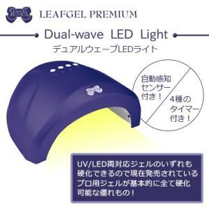 ジェルネイル LED ライト リーフジェル プレミアム デュアルウェーブLEDライト