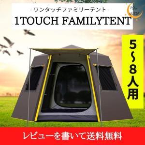 ファミリーテント 5~8人用 ワンタッチテント キャンプ グランピング