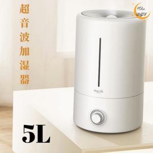 超音波式加湿器 5L 大容量 超静音 卓上 アロマ加湿器 抗菌