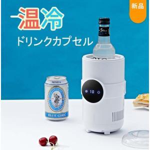 温冷ドリンクカプセル 車 冷蔵庫 カップウォーマークーラー 冷却飲料缶