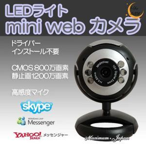 webカメラ マイク付き LEDライト ミニサイズ