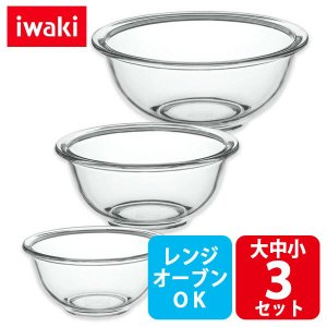iwaki 耐熱3点ボウルベーシック 大中小3点セット 母の日 ギフト 電子レンジ・オーブンOK 耐...