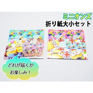 ミニオン ミニオンズ 大小折り紙セット 2種の中からどちらが届くかお楽しみ ネコポスOK セール