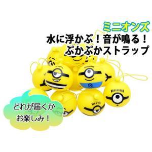 ぷかぷか ミニオンズヨーヨーストラップの商品画像|ナビ