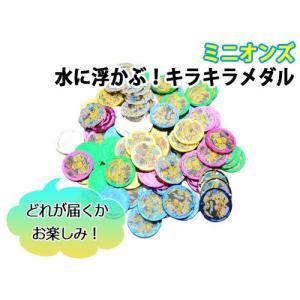 ミニオン ミニオンズ 水に浮かぶ キラキラメダル 10種の中からどれが届くかお楽しみ ネコポスOK セール