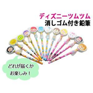 ディズニーツムツム まんまる消しゴム付き鉛筆 12種の中からどれが届くかお楽しみ ネコポスOK セール