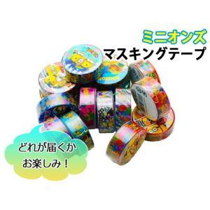 ミニオン ミニオンズ 紙製マスキングテープ 長さ2m 16種の中からどれが届くかお楽しみ ネコポスOK セール