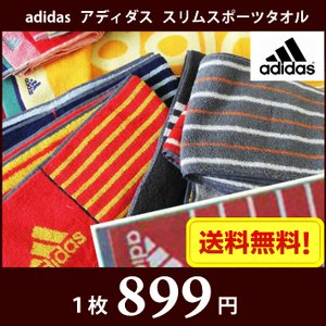 スリム スポーツタオル( マフラー タオル )adidas アディダス  選べる! メール便 送料無料|naire-donya