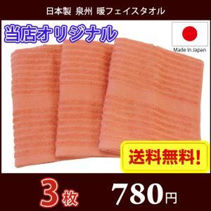 日本製泉州タオル 暖かみのある色のフェイスタオル 2枚セット メール便送料無料|naire-donya