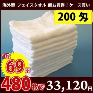 1枚59円 200匁総パイル フェイスタオル(白・ホワイト)ケース販売480枚セット|naire-donya