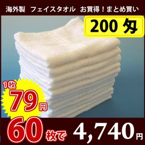 1枚69円 200匁総パイル フェイスタオル(白・ホワイト)60枚セット|naire-donya