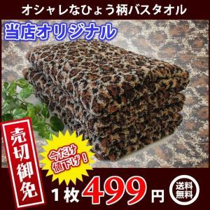 ジャガード織りひょう柄バスタオル2枚セット ヒョウ柄/豹柄|naire-donya