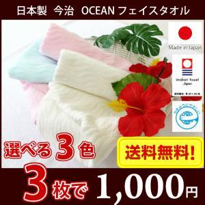 メール便送料無料!日本製今治ブランド オゾン漂白エコマーク付OCEANフェイスタオル色が選べる3枚セット|naire-donya