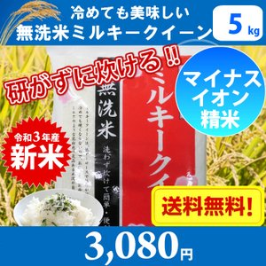 【H30年産 新米】100%国内産 ミルキークイーン無洗米 5kg 送料無料!!(北海道、沖縄、離島は別途700円かかります。)|naire-donya
