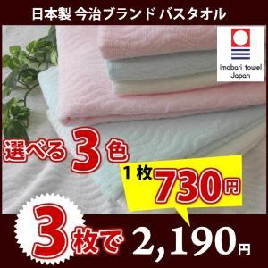 業界最安値!日本製今治ブランド オゾン漂白エコマーク付OCEANバスタオル 色が選べる3枚セット|naire-donya