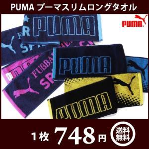 PUMA プーマ スリムロングタオル ( マフラー タオル )( スリム スポーツ タオル )メール便送料無料