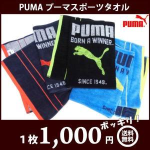 PUMA プーマ スポーツタオル メール便送料無料|naire-donya