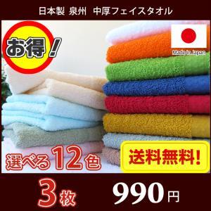 タオル フェイスタオル ポイント消化 日本製 泉州タオル 2枚セット 34×83cm シンプルフェイスタオル 色が選べる 2枚セット|naire-donya